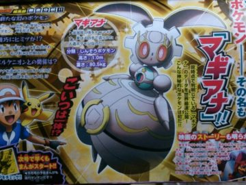 The Newest Pokémon Is Man-Made And Suggests New Games Are On The Way