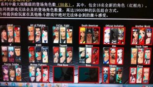 Is This The Full Roster For King Of Fighters XIV?