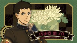 3DS Exclusive The Great Ace Attorney 2 Gets Japan Release Date, New Trailer