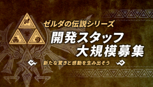 Monolith Soft Currently Hiring For The Legend of Zelda Project