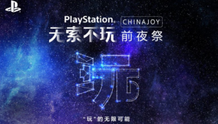 Sony Is Holding A Press Conference During Chinajoy